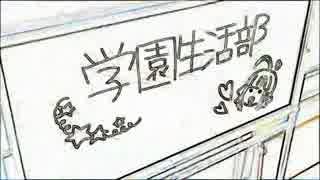 【OP差し替え】結城友奈10話ED短調でがっこうぐらし!【短調化】