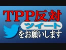 【ニコニコ動画】TPP反対ツイートをお願いしますを解析してみた