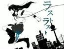 【ニコニコ動画】ラストラストを歌ってみた【ゐづ】を解析してみた