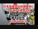 【KSM】日本共産党は自衛隊員に 土下座して謝罪せよ