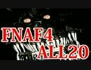 【実況】最強の幼兵を目指して『Five Nights at Freddy's 4』 8th Night A.I.Lv ALL20