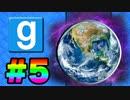 【4人実況】世界征服教室【G】#5 卒業旅行 最終回