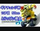 【ニコニコ動画】【実況】マリオカート8 ギアチェンジ杯 1GP目 50cc 【とりっぴぃ視点】を解析してみた