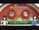 【旅m@s】響・千早のクリスマスTDR二泊三日の旅2日目(TDL編)1/2