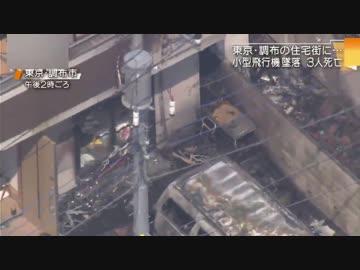 春日井 市 事故 ツイッター
