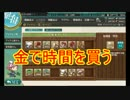 【ニコニコ動画】ゆっくり実況で行く、艦これお役立ち検証動画・課金戦略指南を解析してみた
