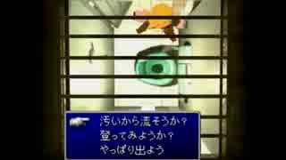 【実況】FF7 part10