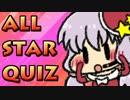 ALL STAR QUIZ 【実況者杯2015SC】