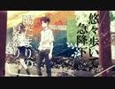 【ニコニコ動画】「夏風メモリー 」UPGRADE feat.IA&GUMIを解析してみた
