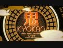 【ニコニコ動画】【歌ってみた】鬼KYOKAN【むーと×ちっぷ】を解析してみた