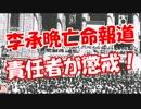 【李承晩亡命報道】 責任者が懲戒!