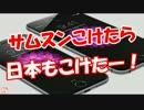 【ニコニコ動画】【サムスンこけたら】 日本もこけたー!を解析してみた