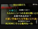 【ニコニコ動画】27時間テレビ追走 ALSOKが進行妨害を解析してみた