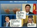 【ニコニコ動画】政府、中国ガス田写真を公開を解析してみた