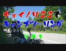 チョイノリSSでキャンプツーリング(2015. 7.14~15) その1