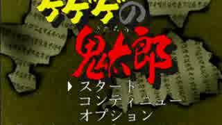 【実況】トラウマを克服せよ!ゲゲゲの鬼太郎~肉人形~#1