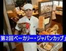 【ニコニコ動画】元営業マン 日本一のパン職人!食パン「麦畑」「が、優勝!.wmvを解析してみた