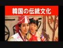 【ニコニコ動画】日韓友好~後世に残したい、韓国の素晴らしい伝統文化を解析してみた