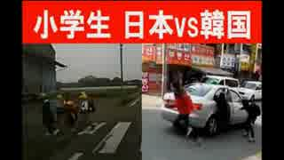 日本VS韓国 小学生対決!