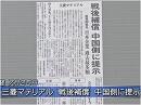 【戦後レジーム補強?】三菱マテリアルが中国人強制労働被害者と示談を画策[桜H27/7/27]