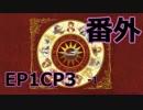 【ゆっくり実況】テチとナヤのTalesweaver伝*番外編【EP1CP3 1】