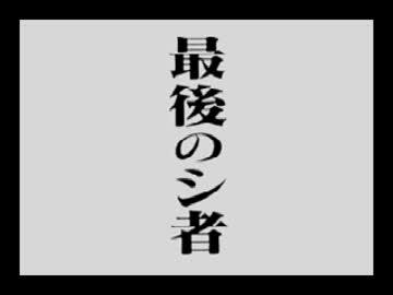 【TAS】 新世紀エヴァンゲリオン PART4 終?
