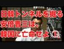 【ニコニコ動画】【アーカイブ】日韓トンネルを掘る安倍晋三は、韓国に亡命せよ ①を解析してみた