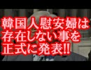 【韓国崩壊】 アメリカ、韓国人慰安婦は存在しない事を正式に発表!!