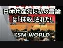 【ニコニコ動画】【KSM】日本共産党に私の言論は「抹殺」された! 異常な政党です。を解析してみた