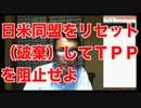 【ニコニコ動画】日米同盟をリセット(破棄)してTPPを阻止せよ【沢村直樹】を解析してみた