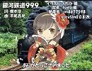 【Sachiko】銀河鉄道999【カバー】