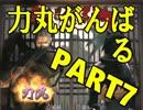 【ニコニコ動画】【天誅参】力丸がんばるっ!Part7【実況プレイ】を解析してみた