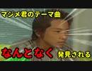 【ニコニコ動画】【超速報】マジメ君のテーマ曲なんとなく発見される【重大ニュース】を解析してみた