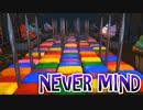お菓子の家の惨劇を彷徨うホラーゲーム【Nevermind 実況②】
