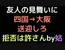 【ニコニコ動画】友人の見舞いに四国→大阪送迎しろ。拒否は許さんby姑【2ch】を解析してみた