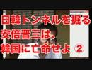 【ニコニコ動画】【第2回】日韓トンネルを掘る安倍晋三は、韓国に亡命せよを解析してみた