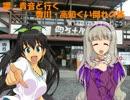 【ニコニコ動画】響・貴音と行く香川・高知食い倒れの旅 第11話を解析してみた