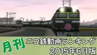 【A列車で行こう】月刊ニコ鉄動画ランキング2015年6月版