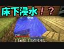 【実況】(高画質)新米マイクラ実況者2人でMinecraftを楽しむわ14