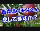 【青森県のみなさん】 息してますか?