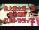 【ニコニコ動画】地球横断ウルトラクイズ! ~アーミテージナイレポート~を解析してみた