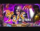 【パチンコ】デジハネCR北斗の拳5慈母 【光らない死兆星4回目】