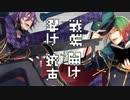 【ニコニコ動画】【UTAUカバー】 鬼KYOKAN 【スランキ:ブラード】を解析してみた