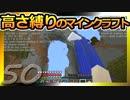 【ニコニコ動画】【Minecraft】高さ縛りのマインクラフト 第50話【ゆっくり実況】を解析してみた