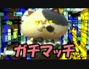 【実況】(高画質)スプラトゥーンのガチマッチを楽しむわ01