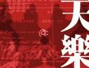 【Sachiko】 天樂 【VOCALOIDカバー】