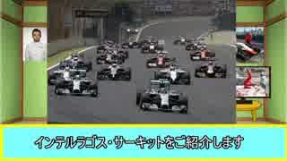 【ゆっくり解説】F1の話をしましょうか?Rd38「インテルラゴス」