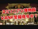 【スミソニアン博物館】 VANK警報発令中!