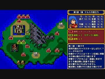 FE 紋章の謎 天馬騎士単騎 第1部 1章 マルスの旅立ち