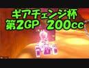【セピア視点実況】マリオカート8ギアチェンジ杯 第2GP 200cc